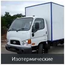 Ремонт изометрического фургона