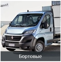 Ремонт бортового фургона