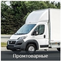 Ремонт промтоварного фургона